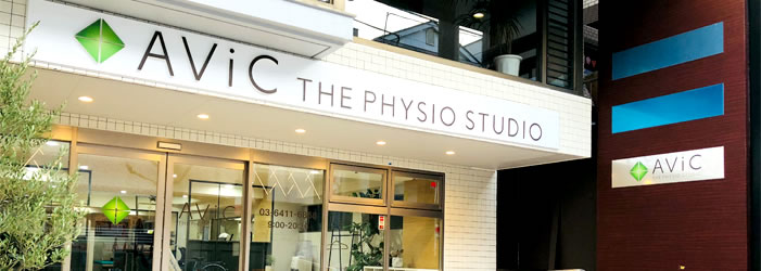 AViC THE PHYSIO STUDIO外観